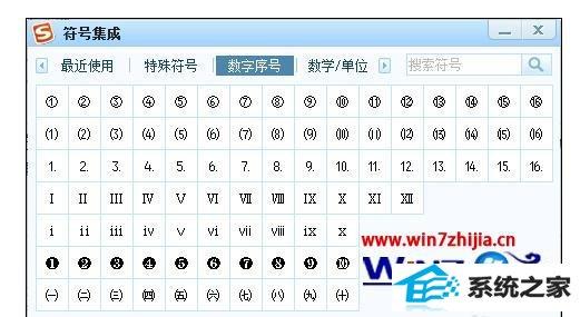 win7系统excel2007中给数字加圆圈的三种方法