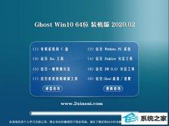 深度技术Win10 64位 精选春节装机版 v2020.02