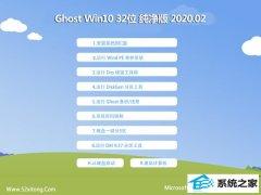 深度技术Window10 32位 可靠春节纯净版 v2020.02