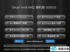 深度技术Win8.1 v2020.02 64位 绿色春节装机版