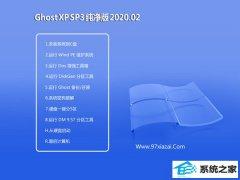 深度技术WindoXP  快速春节纯净版 v2020.02