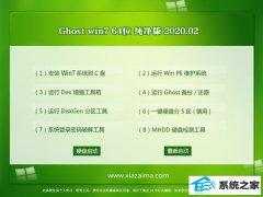 深度技术Win7 v2020.02 64位 超纯春节纯净版