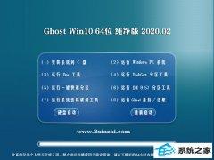 深度技术Windows10 64位 经典春节纯净版 v2020.02