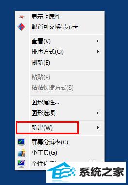 win7点击右键不能新建文件夹怎么办?  三联