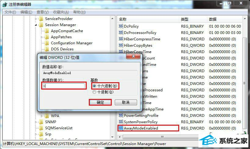 win7 32位系统待机状态自动断网的解决方法