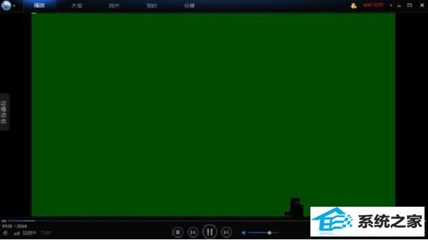 win7系统迅雷看看播放出现绿屏怎么办