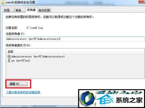 """win7系统小马激活工具提示""""无法访问的解决方法"""
