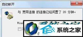 """win7系统提示""""与宽带连接的连接已经闲置20分钟""""的解决方法"""