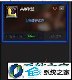 win7系统每次进入LoL观战就出现黑屏未响应的解决方法