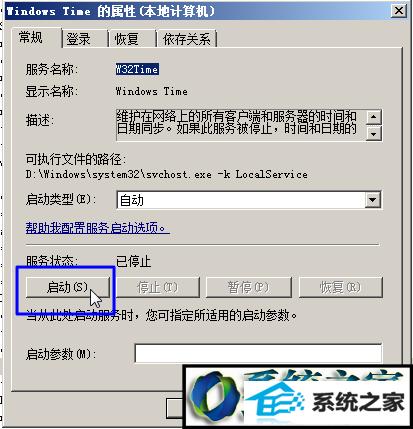 win7系统不能启动时间服务的解决方法