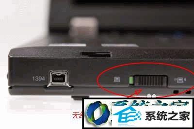 win7系统笔记本找不到无线开关的解决方法