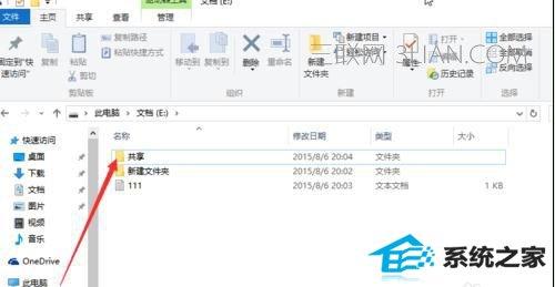 win7共享文件夹如何取消共享密码 三联