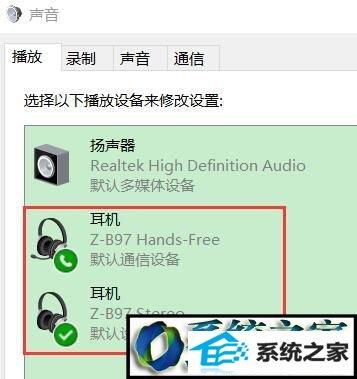 win7系统蓝牙耳机连接中断的解决方法