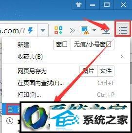 win7系统2345王牌浏览器CpU占用过高的解决方法
