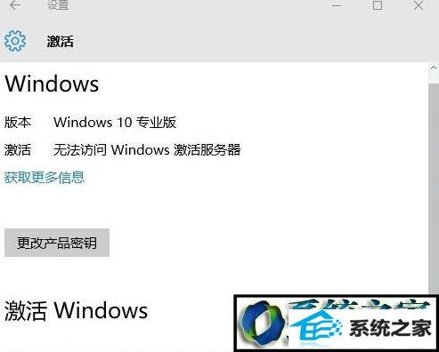 win7系统访问不了windows激活服务器的解决方法