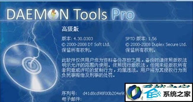 win7系统安装daemon Tools导致系统反复重启的解决方法