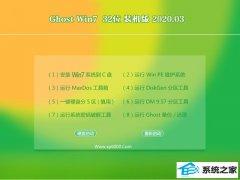 系统之家Window7 32位 大师装机版 v2020.03
