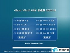 系统之家Win10 v2020.03 64位 通用装机版