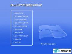 系统之家XP 经典纯净版 v2020.03