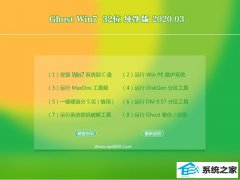 系统之家Win7 Ghost 32位 体验纯净版 v2020.03