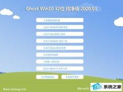 系统之家Window10 32位 青春纯净版 v2020.03