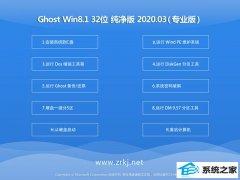 系统之家Ghost W8.1 32位 通用纯净版 v2020.03