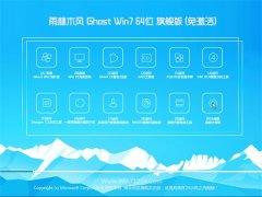 雨林木风Windows7 经典装机版64位 2021.04