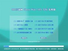 999宝藏网Win7 电脑城装机版 2021.04(32位)