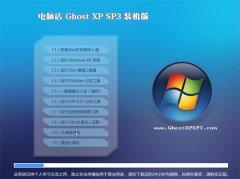 电脑店WinXP 稳定装机版 2021.04