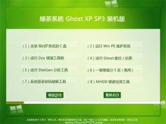 绿茶系统Windows xp 免费装机版 2021.04