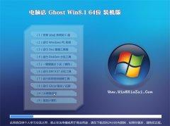 电脑店Windows8.1 64位 电脑城装机版 2021.04