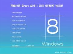 雨林木风Windows8.1 完美装机版32位 2021.04