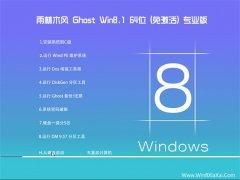 雨林木风Windows8.1 64位 家庭装机版 2021.04