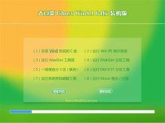 大白菜Win8.1 64位 正式装机版 2021.04