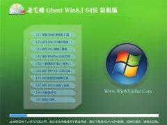 老毛桃Win8.1 64位 纯净装机版 2021.04