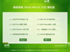 绿茶系统Win10 纯净装机版32位 2021.04