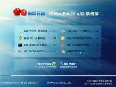 番茄花园Win10 特别装机版 2021.04(32位)