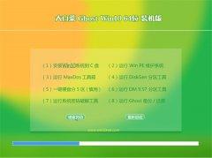 大白菜Ghost Win10 64位 青年装机版 2021.04