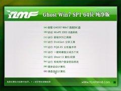 雨林木风Ghost Win7 64位 游戏纯净版 2021.04