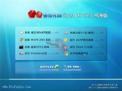 番茄花园WinXP 热门纯净版 2021.04