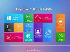 通用系统Windows10 32位 通用纯净版 2021.04
