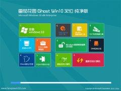 番茄花园Windows10 正式纯净版32位 2021.04