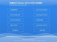 深度技术Win10 完整纯净版 2021.04(32位)
