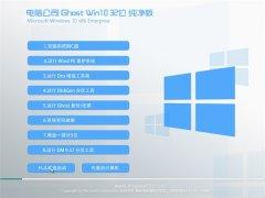 电脑公司Win10 专用纯净版 2021.04(32位)