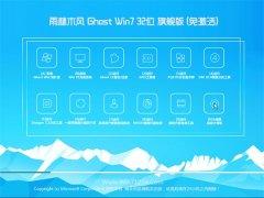 雨林木风Windows7 正式装机版32位 2021.06