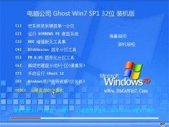 电脑公司Windows7 32位 精心装机版 2021.06