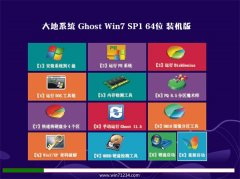 大地系统Win7 王牌装机版64位 2021.06