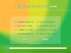 大白菜Win7 64位 通用装机版 2021.06