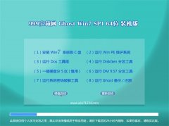 999宝藏网Win7 64位 大神装机版 2021.06