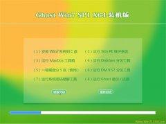 通用系统Ghost Win7 64位 新机装机版 2021.06